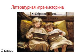 Литературная игра-викторина 2 класс