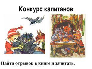 www.ast.ru http://skazvikt.ucoz.ru/blog/2010-01-20-270 http://summercamp.ru/