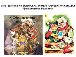 Игра – викторина по сказке А.Н.Толстого «Золотой ключик, или Приключения Бура