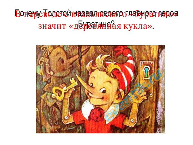 Почему Толстой назвал своего главного героя Буратино? В переводе с итальянско...