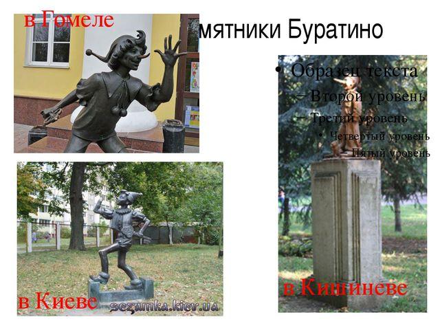Памятники Буратино в Кишиневе в Киеве в Гомеле