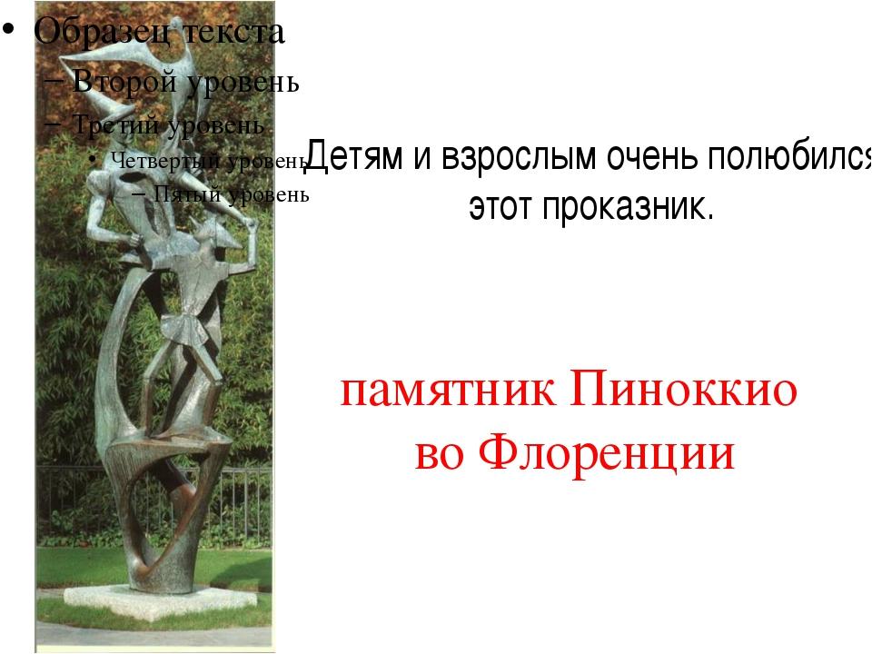 Детям и взрослым очень полюбился этот проказник. памятник Пиноккио во Флоренции