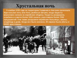 9 ноября 1938 года на территории Германии и Австрии произошла Хрустальная но