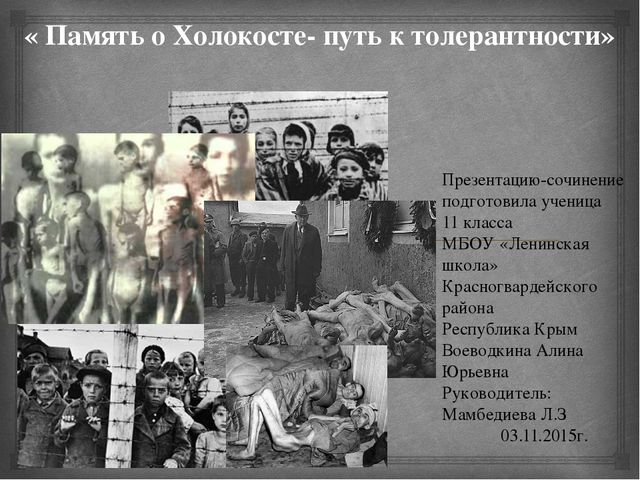 « Память о Холокосте- путь к толерантности» Презентацию-сочинение подготовил...