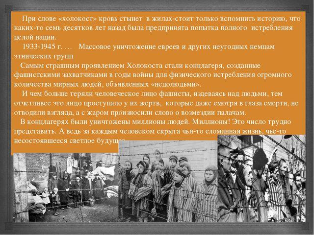 При слове «холокост» кровь стынет в жилах-стоит только вспомнить историю, чт...