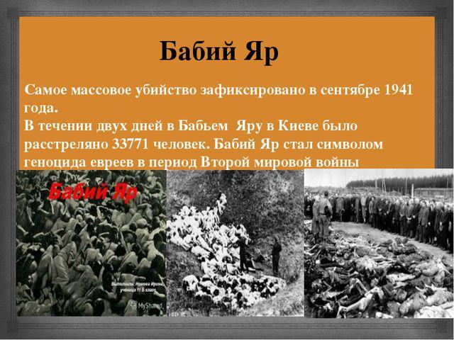 Бабий Яр Самое массовое убийство зафиксировано в сентябре 1941 года. В течен...