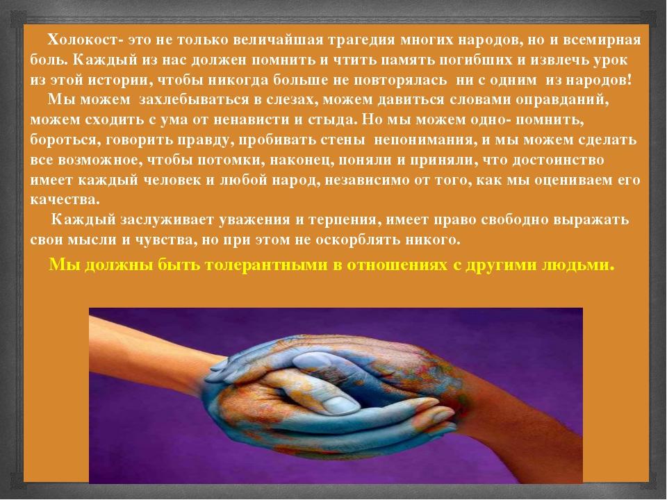 Холокост- это не только величайшая трагедия многих народов, но и всемирная б...