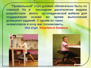 """""""Правильный"""" стул должен обязательно быть со спинкой. Но в последнее десятил"""