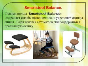 Smartstool Balance. Главная польза Smartstool Balance: сохраняет изгибы позво