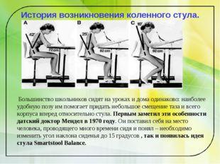 История возникновения коленного стула. Большинство школьников сидят на уроках