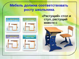 Мебель должна соответствовать росту школьника. «Растущий» стол и стул, расту