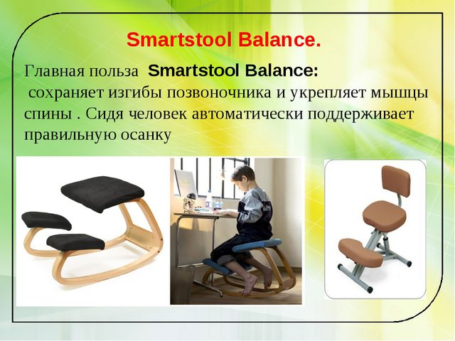 Smartstool Balance. Главная польза Smartstool Balance: сохраняет изгибы позво...
