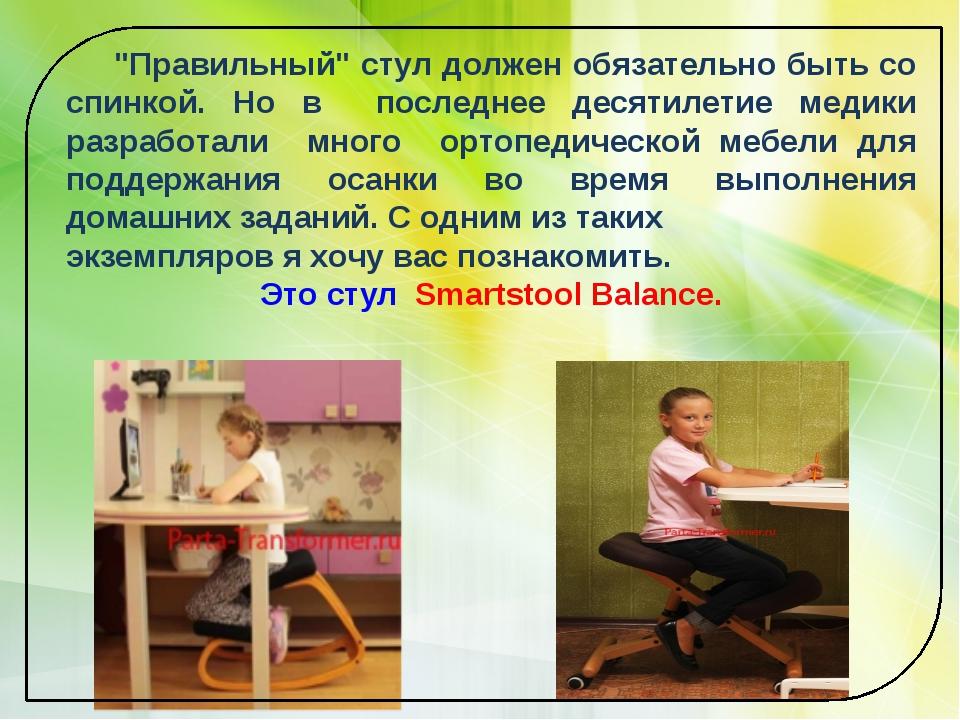 """""""Правильный"""" стул должен обязательно быть со спинкой. Но в последнее десятил..."""