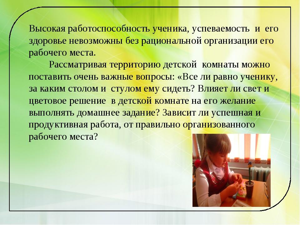 Высокая работоспособность ученика, успеваемость и его здоровье невозможны б...