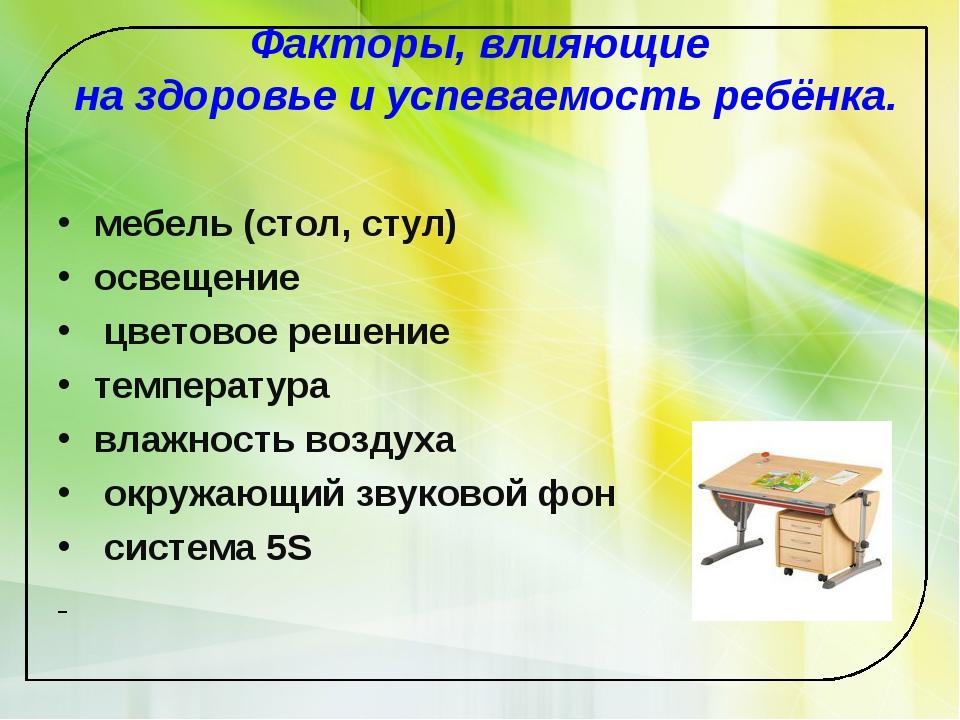 Факторы, влияющие на здоровье и успеваемость ребёнка. мебель (стол, стул) осв...