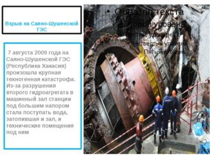 Взрыв на Саяно-Шушенской ГЭС 7 августа 2009 года на Саяно-Шушенской ГЭС (Респ