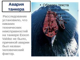 Авария танкера Расследование установило, что никаких технических неисправност