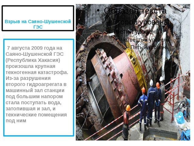 Взрыв на Саяно-Шушенской ГЭС 7 августа 2009 года на Саяно-Шушенской ГЭС (Респ...