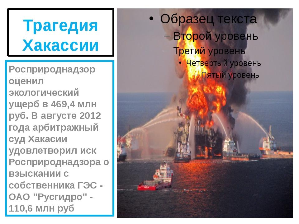 Трагедия Хакассии Росприроднадзор оценил экологический ущерб в 469,4 млн руб....