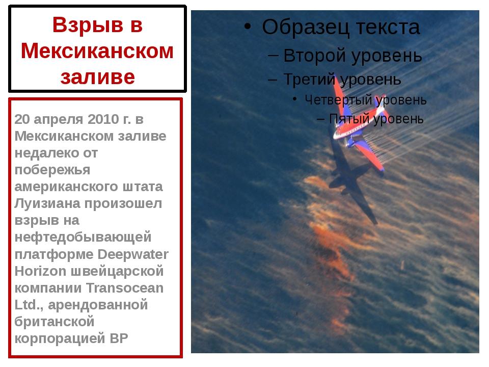 Взрыв в Мексиканском заливе 20 апреля 2010 г. в Мексиканском заливе недалеко...
