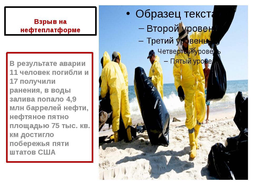 Взрыв на нефтеплатформе В результате аварии 11 человек погибли и 17 получили...