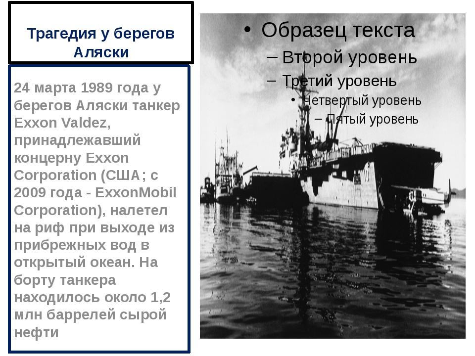 Трагедия у берегов Аляски 24 марта 1989 года у берегов Аляски танкер Exxon Va...