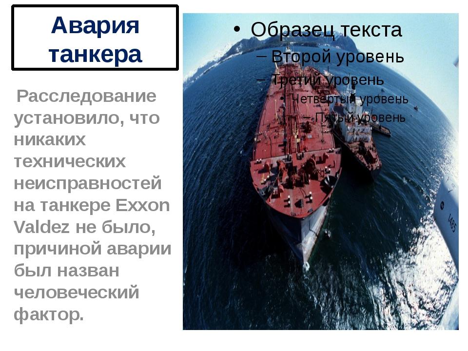 Авария танкера Расследование установило, что никаких технических неисправност...