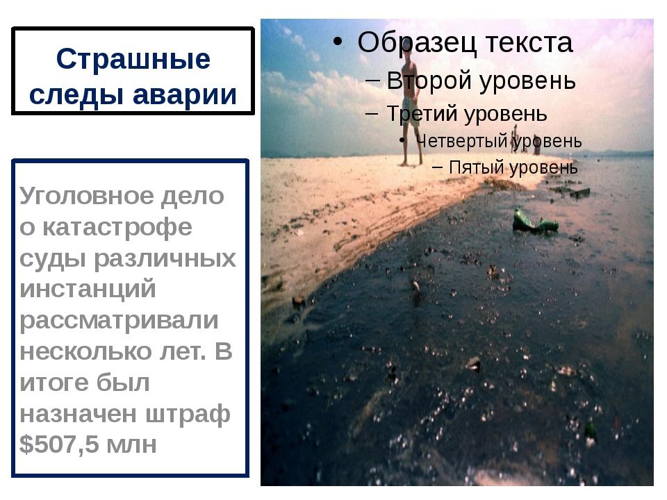 Страшные следы аварии Уголовное дело о катастрофе суды различных инстанций ра...