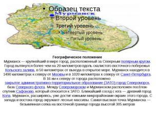 Географическое положение Мурманск— крупнейший в мире город, расположенный за