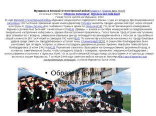 Мурманск в Великой Отечественной войне[править|править вики-текст] Основные