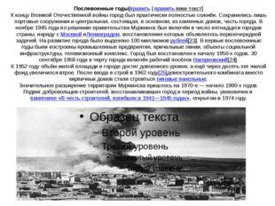 Послевоенные годы[править|править вики-текст] К концу Великой Отечественной