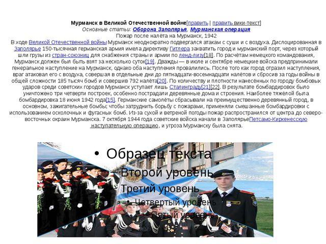 Мурманск в Великой Отечественной войне[править|править вики-текст] Основные...