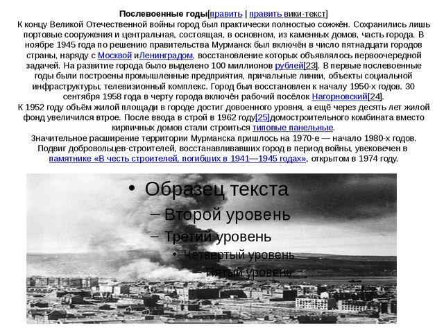 Послевоенные годы[править|править вики-текст] К концу Великой Отечественной...