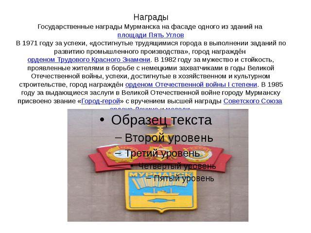 Награды Государственные награды Мурманска на фасаде одного из зданий наплоща...
