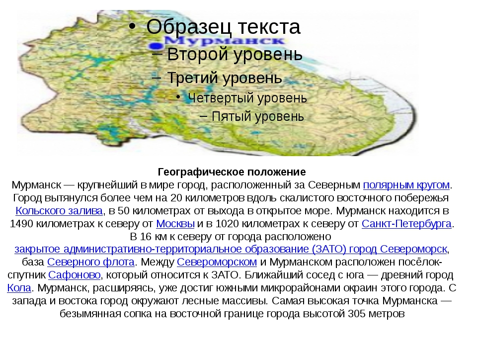 Географическое положение Мурманск— крупнейший в мире город, расположенный за...