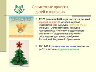 Совместные проекты детей и взрослых 17-20 февраля 2012 года состоится десятый