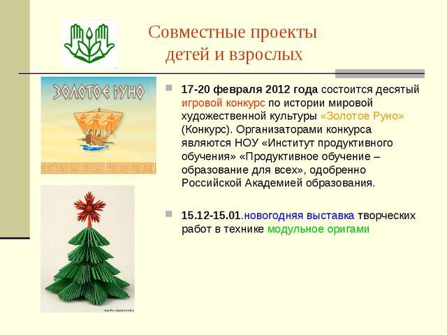 Совместные проекты детей и взрослых 17-20 февраля 2012 года состоится десятый...