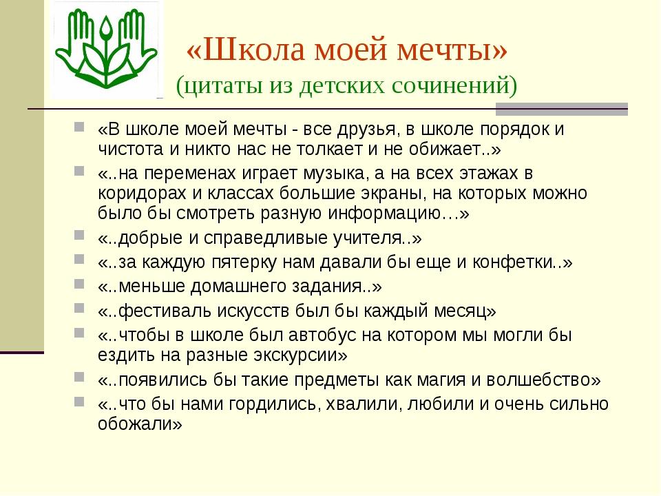 «Школа моей мечты» (цитаты из детских сочинений) «В школе моей мечты - все др...