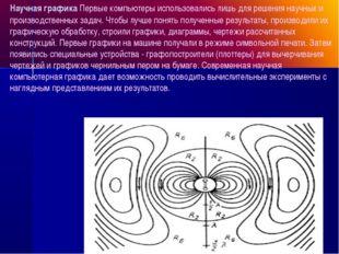 Научная графикаПервые компьютеры использовались лишь для решения научных и п