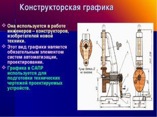 Конструкторская графика Она используется в работе инженеров – конструкторов,