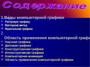 1.Виды компьютерной графики Растровую графику Векторный метод Фрактальная гра