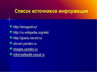 Список источников информации http://lenagold.ru/ http://ru.wikipedia.org/wiki