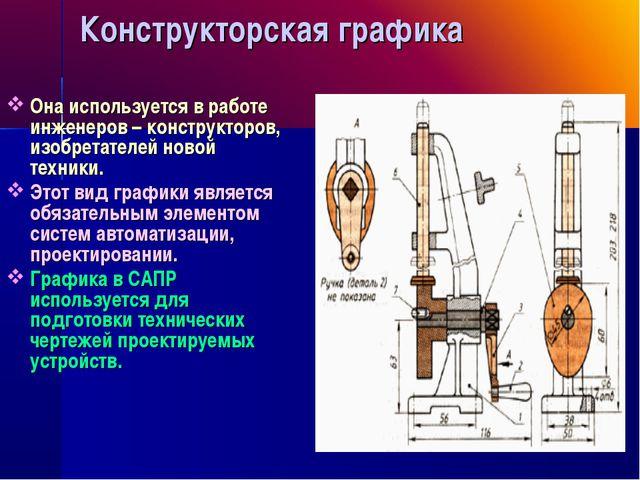Конструкторская графика Она используется в работе инженеров – конструкторов,...