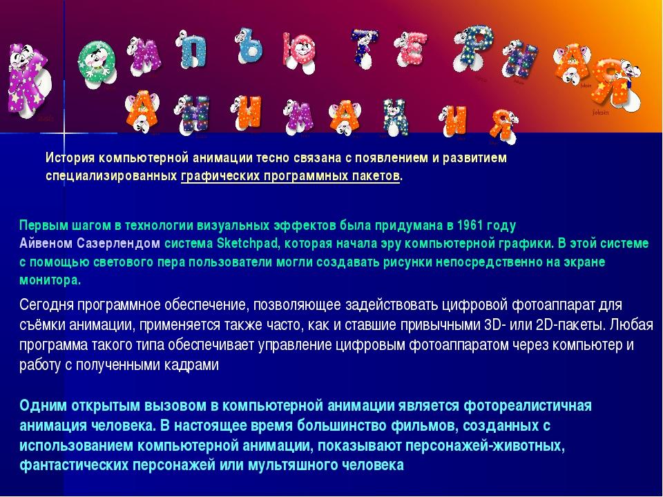 История компьютерной анимации тесно связана с появлением и развитием специал...