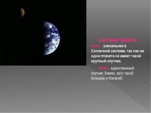 Система Земля – Луна – уникальная в Солнечной системе, так как ни одна плане