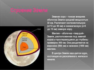 Строение Земли Земная кора – тонкая внешняя оболочка Земли средней мощностью