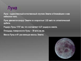 Луна Луна – единственный естественный спутник Земли и ближайшее к нам небесно