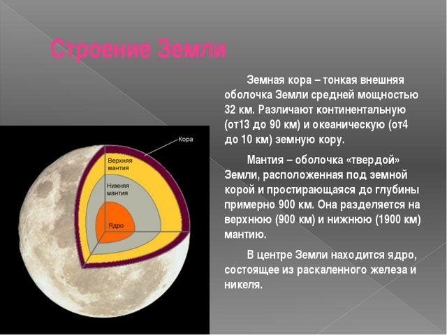 Строение Земли Земная кора – тонкая внешняя оболочка Земли средней мощностью...