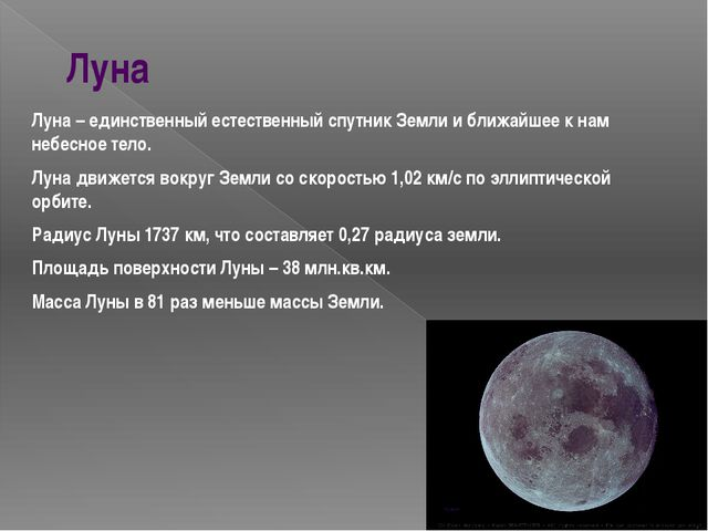 Луна Луна – единственный естественный спутник Земли и ближайшее к нам небесно...