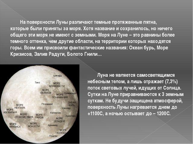 На поверхности Луны различают темные протяженные пятна, которые были принят...